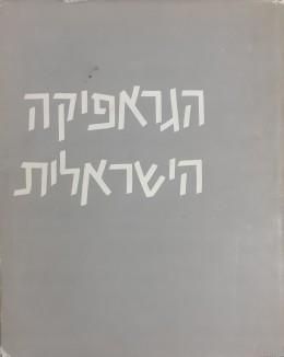הגראפיקה הישראלית