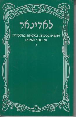 לאדינאר / מחקרים בספרות , במוסיקה ובהיסטוריה של דוברי הלאדינו ג'
