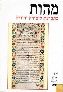 מהות - כתב עת ליצירה יהודית ח-ט