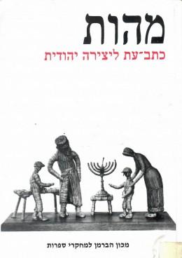מהות - כתב עת ליצירה יהודית י