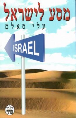 מסע לישראל