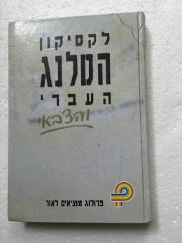 לקסיקון הסלנג העברי והצבאי