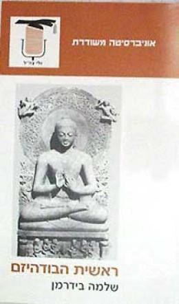 ראשית הבודהיזם