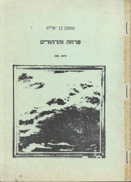 פרוזה והרהורים / שמעון בן אליהו