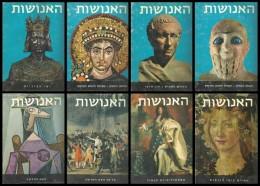 האנושות : תולדות התרבות והאמנות (שמונה כרכים)
