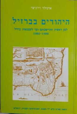 היהודים בברזיל