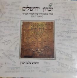 זכרון ירושלים ספר מסעותיו של חסיד חב