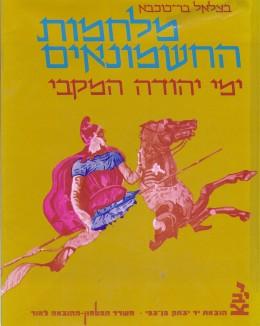 מלחמות החשמונאים - ימי יהודה המקבי