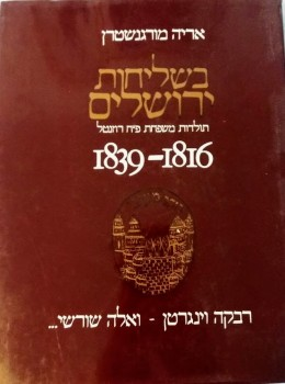 בשליחות ירושלים תולדות משפחת פ