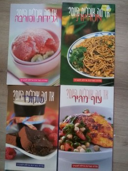 אז מה אוכלים היום? ארבע חוברות