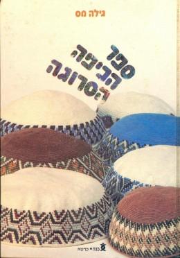 ספר הכיפה הסרוגה