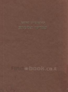מפרשי המקרא - דרכיהם ושיטותיהם / כרכים א-ב