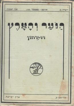 הנער והארץ - דו ירחון / שנה ראשונה, חוברת ב' , 1926