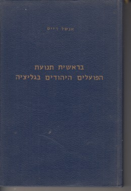 בראשית תנועת הפועלים היהודים בגליציה