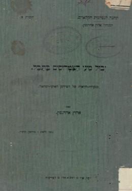 יבול מיני הצטרוסים בתבל : מנקודת הראות של הפרדסן הארצי-ישראלי (1915)