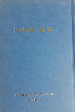 ספר אסיא מאמרים ,תמציות וסקירות בעניני רפואה והלכה