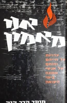 אני מאמין עדויות על חייהם ומותם של אנשי אמונה בימי השואה