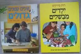 ילדים מבשלים ושפים גדולים - הצעה מיוחדת