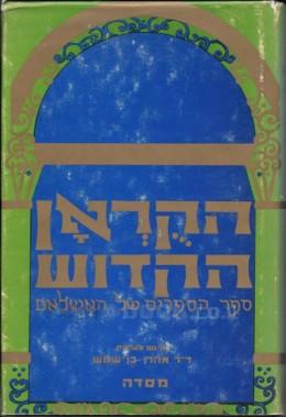 הקראן הקוראן הקדוש