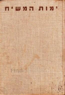 ימות המשיח : רומן / י. ד. ברקוביץ