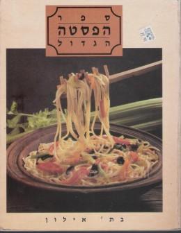 ספר הפסטה הגדול - כל שני ספרי בישול ב 40 ש