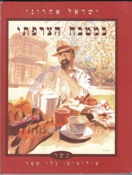 במטבח הצרפתי כשר - שני ספרי בישול במחיר 40 ש