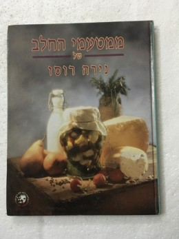 ממטעמי החלב של נירה רוסו-כל שני ספרי בישול ב 40 ש