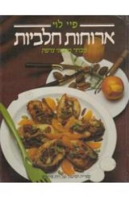 ארוחות חלביות פיי לוי - כל שני ספרי בישול ב 40 ש