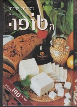 הטופו - יותר מ-140 מתכונים (פרווה) כל שני ספרי בישול ב 40 ש