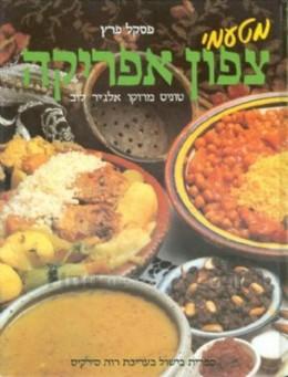מטעמי צפון אפריקה- כל שני ספרי בישול ב 40 ש