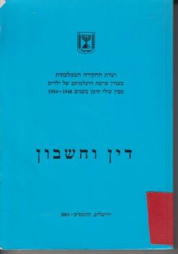 דין וחשבון - ועדת החקירה הממלכתית בעניין פרשת העלמותם של ילדים מבין עולי תימן בשנים 1948- 3 חלקים19