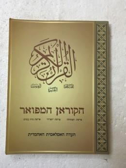 הקוראן המפואר - פרשת הפתיחה,