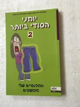 יומני הסודי ביותר 2 : המכנסים שלי מכושפים / ג'ים בנטון
