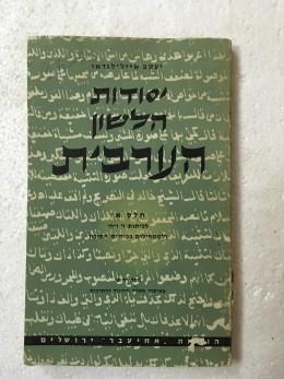 יסודות הלשון הערבית : ספר למוד למתחילים חלק א'