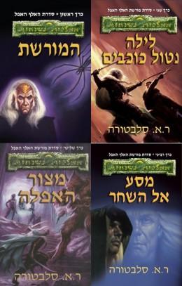 המורשת / לילה נטול כוכבים / מצור האפלה / מסע אל השחר