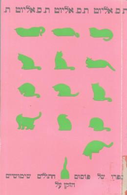 ספרו של פוסום הזקן על חתולים שימושיים