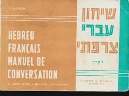 שיחון עברי - צרפתי