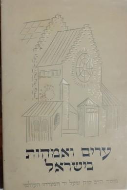 ערים ואמהות בישראל חלק שלישי