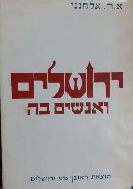 ירושלים ואנשים בה