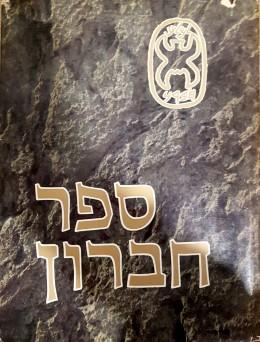 ספר חברון