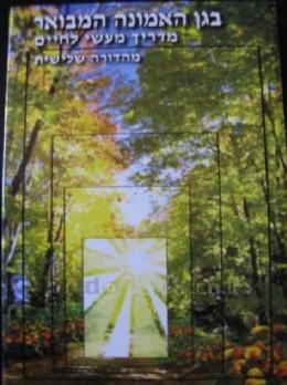 בגן האמונה המבואר - מדריך מעשי לחיים