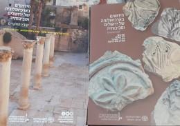 חידושים בארכיאולוגיה של ירושלים וסביבותיה קובץ מחקרים 2 כרכים: יא, ה.