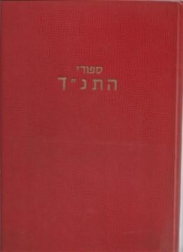 ספורי תנ''ך עם ציורים צבעוניים