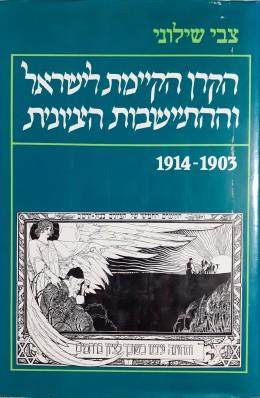 הקרן הקיימת לישראל וההתיישבות הציונית 1914-1903