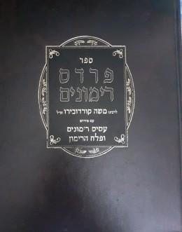 ספר פרדס רימונים