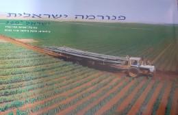 פנורמה ישראלית ישראל 360