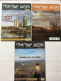 מסע ישראלי : מגזין הטיולים של ישראל 23,26,28