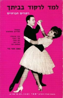 למד לרקוד בביתך / רקודים חברתיים - 1964