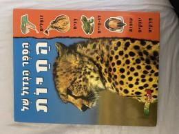הספר הגדול של החיות
