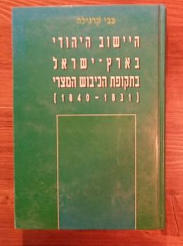 היישוב היהודי בארץ ישראל בתקופת הכיבוש המצרי 1831-1840